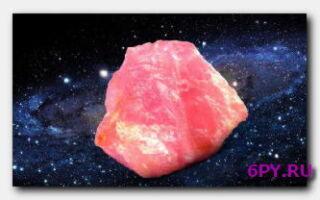 Розовый камень-символ красоты