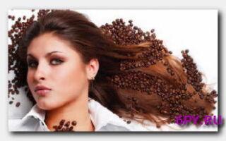 Статья. Кофейная маска для темных волос