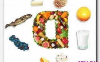 Витамин Д-чем полезен
