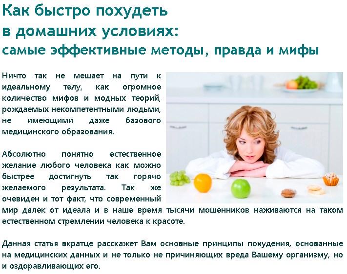 Домашние Способы Быстрого Похудения. Реально эффективные способы похудения для женщин в домашних условиях