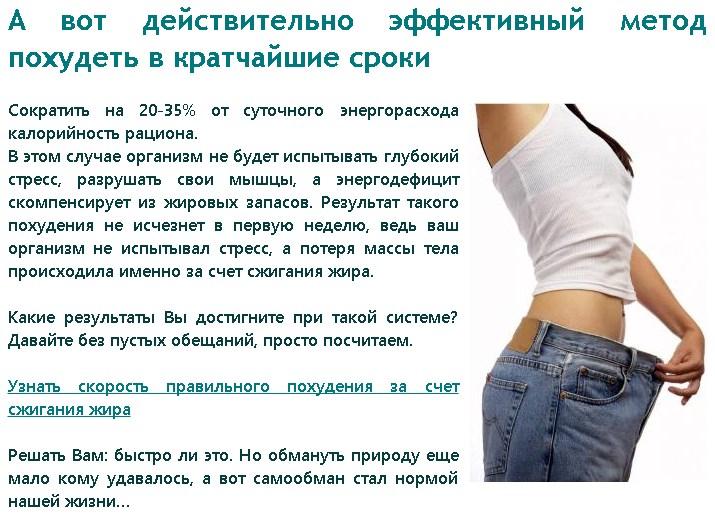 Как похудеть быстро и правельно