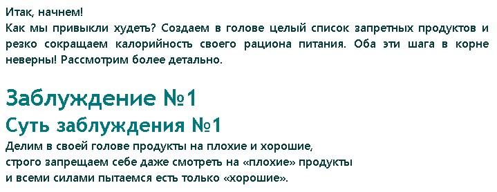 legko-jeffektivno-pohudet2