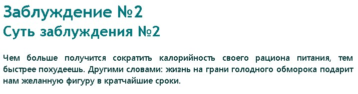 legko-jeffektivno-pohudet7