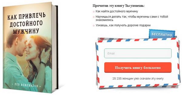 книга как быстро похудеть читать онлайн